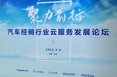 悦策科技受邀参加汽车经销行业云服务发展论坛