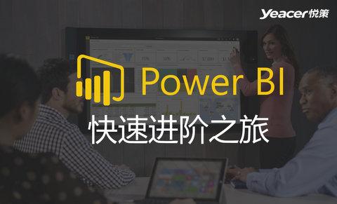 PowerBI 快速进阶之旅