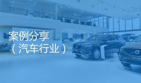 汽车行业案例分享